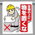 ワンタッチ取付標識 足場の上に物を置くな (340-53A)