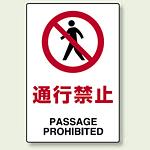 禁止標識 ボード 通行禁止 (802-111)