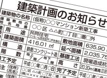 建築計画のお知らせ (東京都型)
