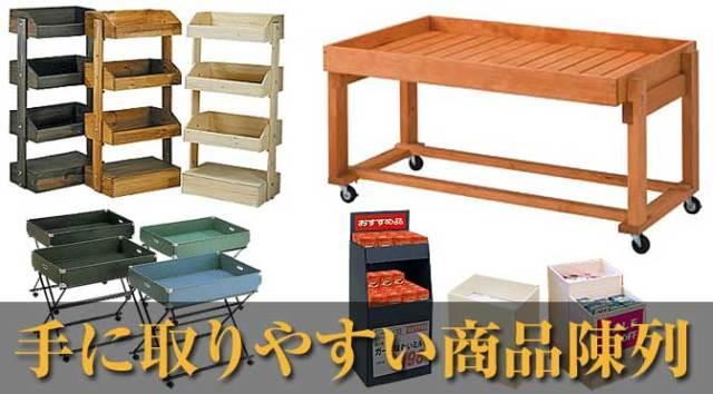 店舗什器~手に取りやすい商品陳列で売場に活気を