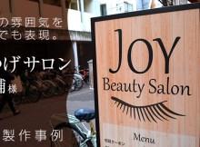 まつげサロン店舗用電飾看板デザイン例