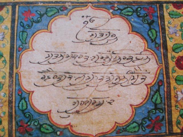 Guru gobind Singh folio nishan