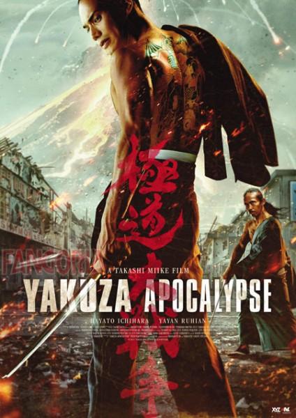 YAKUZAAPOCALYPSEEXPICSNEWS3
