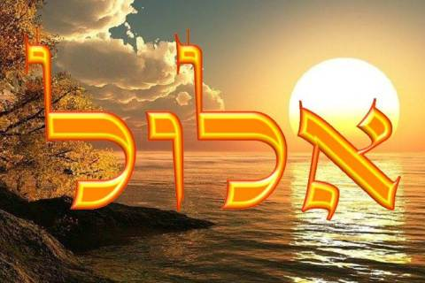 6 советов в Элул от Рабанит Ямима Мизрахи
