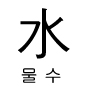 chinese-character-water-korean