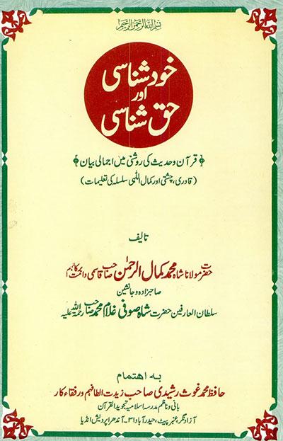 Khud Shanasi Haq Shanasi