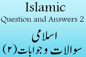 Islamic Question Answer in Urdu - 2