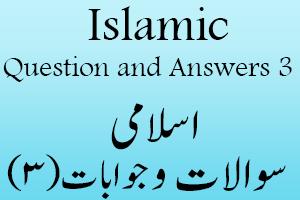 Islamic Question Answer in Urdu – 3
