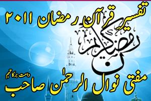 Tafseer e Quran Ramadan 2011