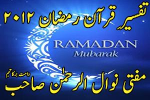 Tafseer e Quran Ramadan 2012