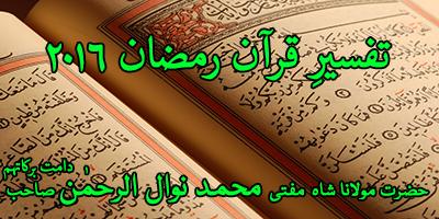 Tafseer e Quran Ramadan 2016 Surah Yousef-1