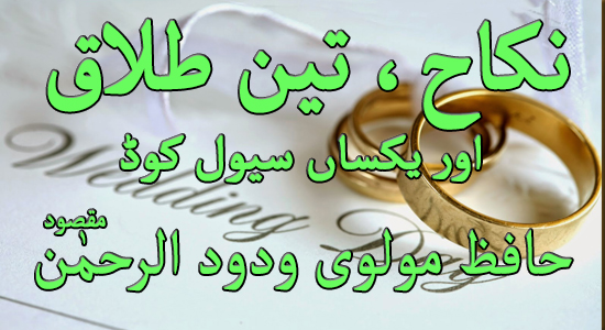 Nikah Teen Talaq aur Uniform Civil Code