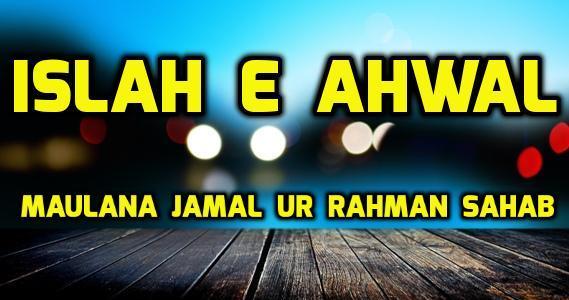 Islah e Ahwal - Sultan ul Awliya Shah Jamal Sahab