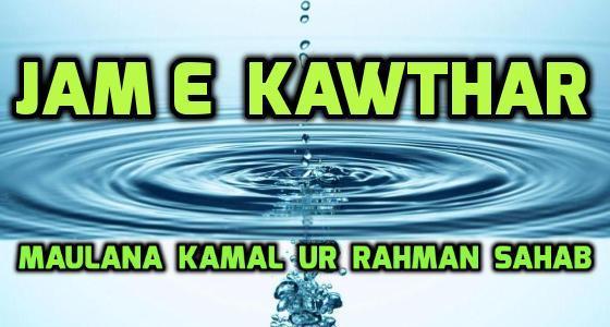 Jam e Kausar - Maulana Kamal ur Rahman
