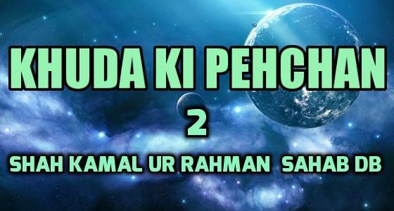 Khuda Ki Pehchan 2 - Shah Sufi Kamal Sahab