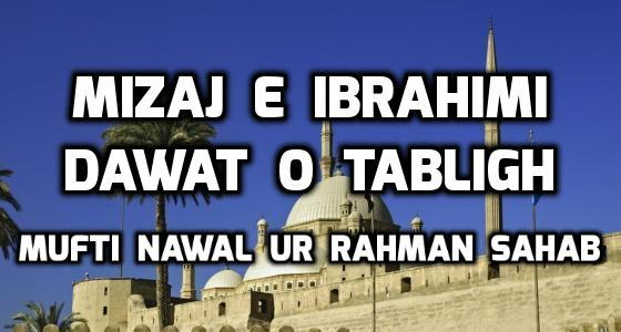 Mizaj e Ibrahimi Dawat o Tabligh