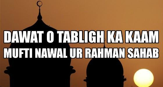 Dawat o Tabligh Ka Kaam