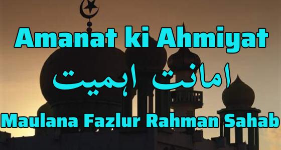 Amanat Ki Ahmiyat By Maulana Fazlur Rahman