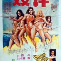 Uncle Jasper reviews: Virgins of the Seven Seas (1974)
