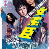 Mini-Review: The Knight of Knights (1966)