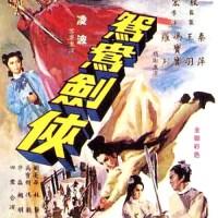 The Twin Swords (1965)
