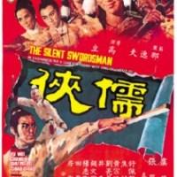 The Silent Swordsman (1967)