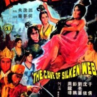 Mini-Review: The Cave of Silken Web (1967)