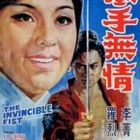 The Invincible Fist (1969)