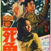 Dead End (1969)