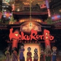 Stephen reviews: Kakurenbo (2004)
