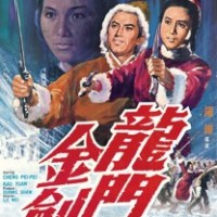 The Golden Sword (1969)