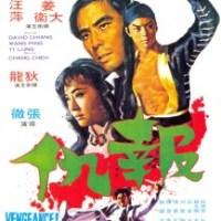 Vengeance! (1970)
