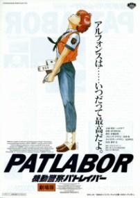 patlabor1