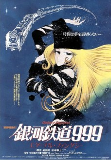 galaxyexpress999_eternalfantasy_1