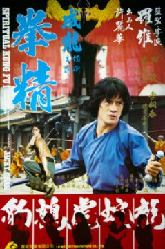 Spiritual-Kung-Fu-001