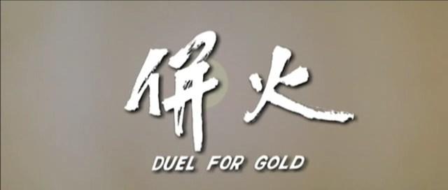duelforgold
