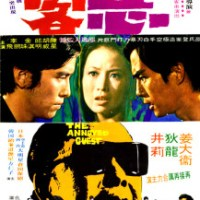 The Angry Guest (1972)