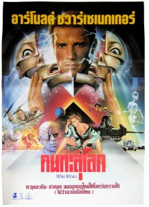 total-recall-thai-poster