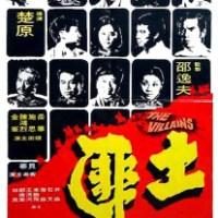 The Villains (1973)