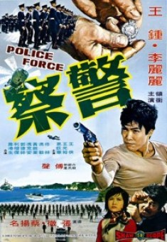 PoliceForce_1