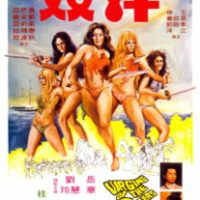 Virgins of the Seven Seas (1974)