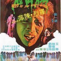 Night of the Devil Bride (1975)