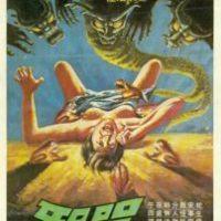 Curse of Evil (1982)