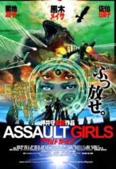 assaultgirls_1
