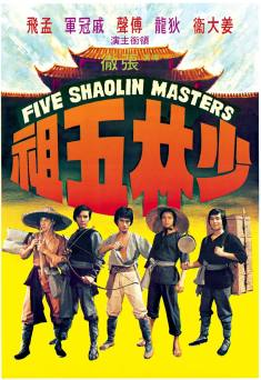 fiveshaolinmasters_1