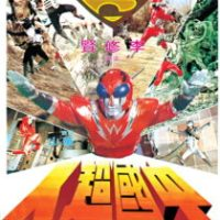 The Super Inframan (1975)