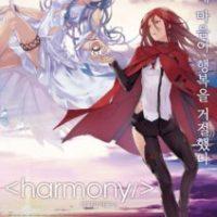 Stephen reviews: Harmony (2015)