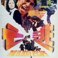 The Bloody Escape (1975)