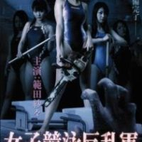 Stephen reviews: Attack Girls' Swim Team Vs. the Undead (2007)