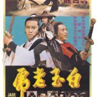 Jade Tiger (1977)